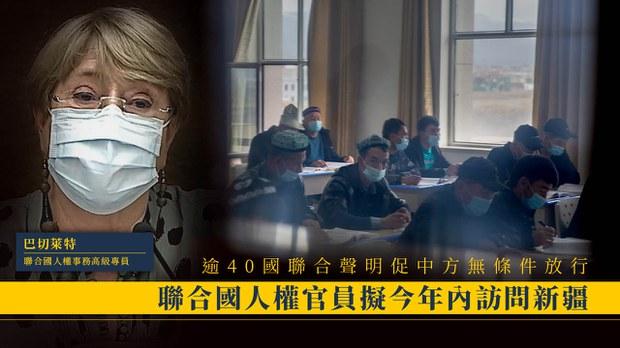 聯合國人權官員擬今年內訪問新疆 逾40國聯合聲明促中方無條件放行