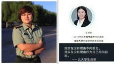 china-university1