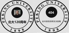 china-university2
