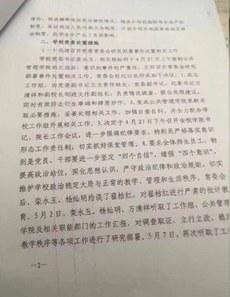 china-university3