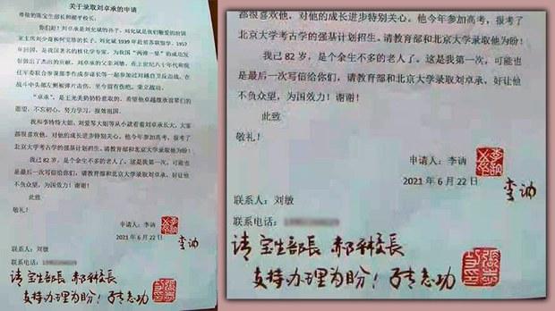 毛澤東女兒推薦劉少奇曾孫入讀北大 教育特權再成輿論焦點