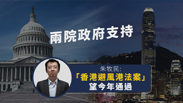 《香港避风港法案》重提美国会讨论 朱牧民:有信心今年通过