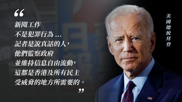 拜登促北京釋放《蘋果》被捕人士 趙立堅:港警行動是正義之舉