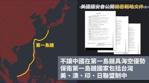 特朗普國安文件提前30年解密:不讓中國在第一島鏈有海空優勢