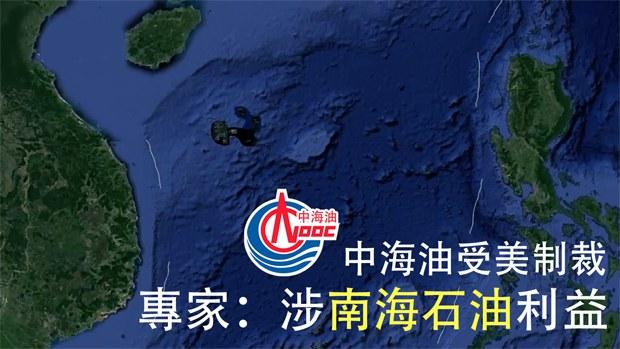 中海油受美制裁 專家:與公司南海爭議水域鑽探石油有關