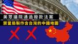 美眾議院通過撥款法案 禁採購、展示把台灣列入中國的地圖