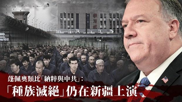 蓬佩奥类比「纳粹与中共」 纽伦堡审讯的「种族灭绝」仍在新疆上演