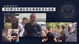 【河南水災】美國務院:深切關注外國記者在華被監控及滋擾
