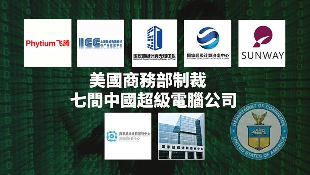 美國商務部制裁七間中國超級電腦公司
