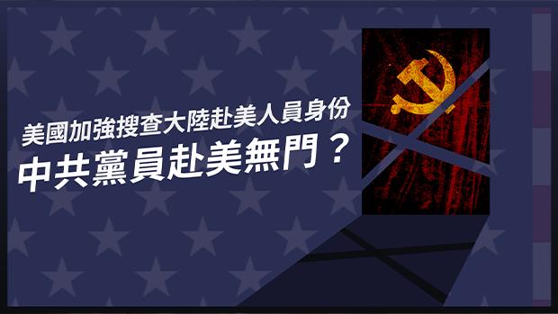 中國21艘輪船泊美港口遭突擊檢查 中共官媒稱將反制報復