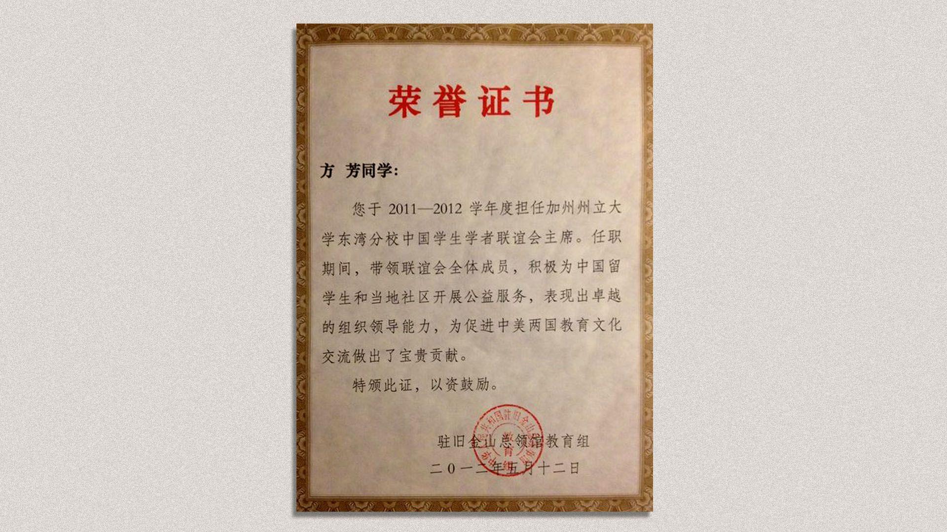 中國駐舊金山總領事館頒發給方芳,以表彰她擔任加州州立大學東灣中國學生協會主席的「榮譽證書」。(人人網)