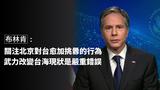 【中共擾台】中國頻頻對台挑釁 布林肯:武力改變台海現狀是嚴重錯誤