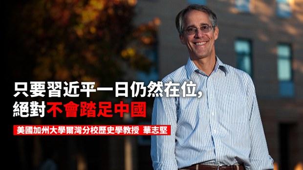 西方學者憂遭任意拘捕 近年紛紛放棄訪問中港