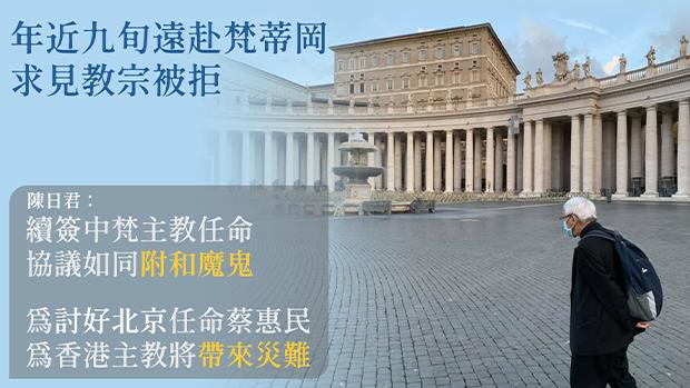 陳日君求見教宗不果:憂親中香港主教帶來「世紀災難」
