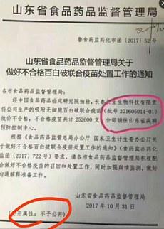 china-vaccine2