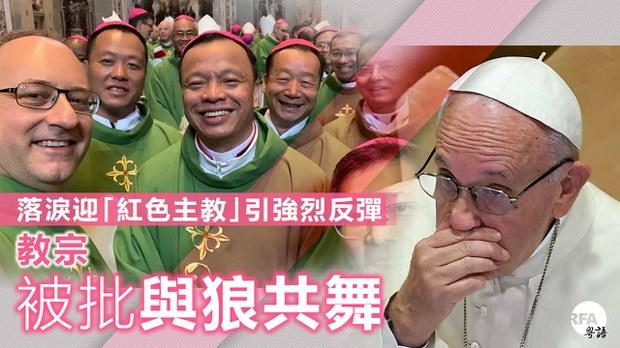 vatican-bishop.jpg