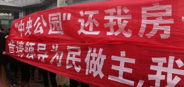 """湖北省襄阳市楼盘 """"中央公园""""烂尾,2月25日,数十名业主到市政府抗议。(现场人士拍摄)"""