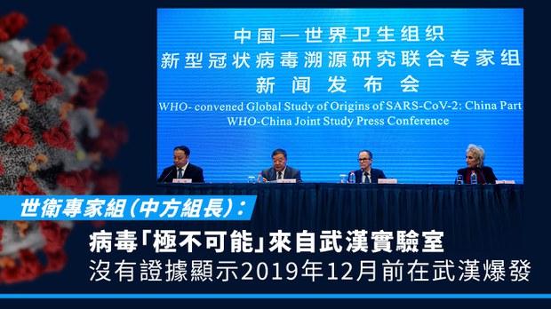 世卫中方组长:「病毒不是来自武汉实验室」「12月前没在武汉爆发」
