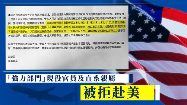 【独家】「强力部门」现役官员及直系亲属被拒赴美 中方:美国出于政治原因