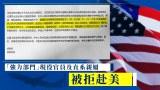 【獨家】「強力部門」現役官員及直系親屬被拒赴美 中方:美國出於政治原因
