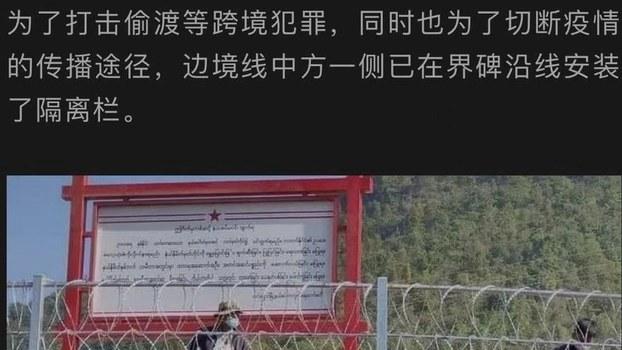 圍牆中方一側按裝的警示牌。(緬甸撣邦北部第一特區)