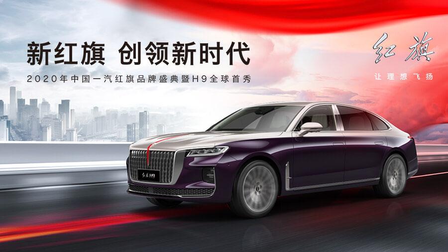 一汽红旗为中国的标志性民族品牌。2020年1月,红旗新车型在北京人民大会堂首秀。(一汽官网截图)