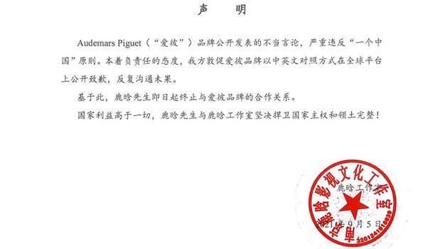 9月5日,爱彼品牌大使鹿晗宣布与该品牌解约。 (Lu Han International推特)