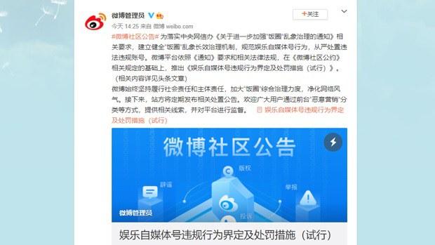 「恶意刷量控评」涉「寻衅滋事」 近16万微博用户被处罚