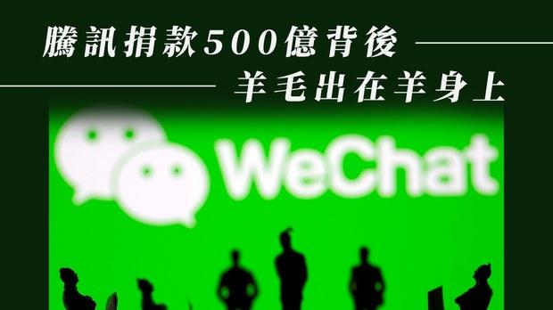 【共同承担】腾讯捐500亿后 立即增用户收费作补偿