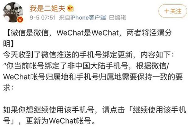 china-wechat2.jpg