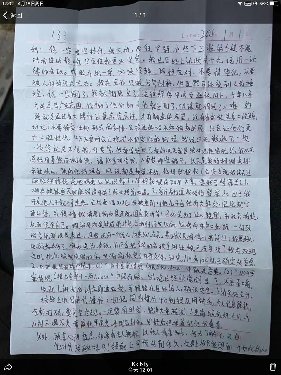 china-wiki2.jpg