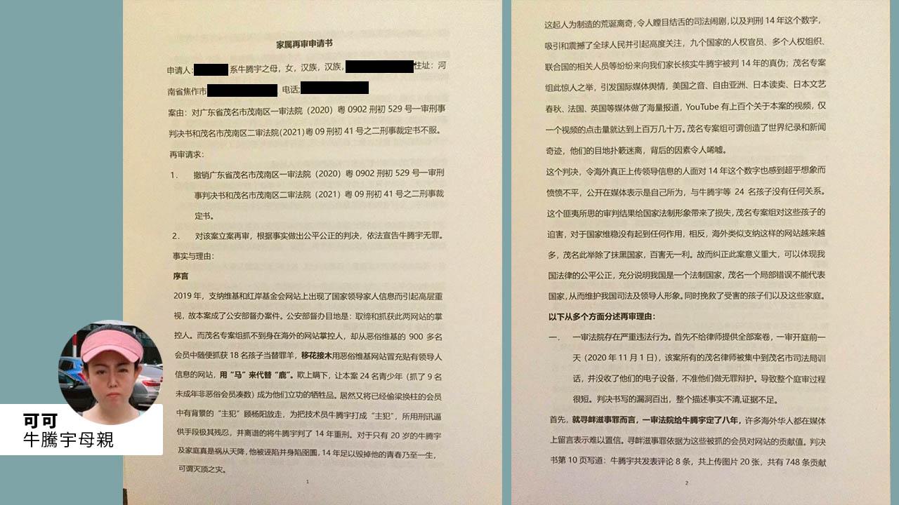 牛腾宇母亲可可日前向广东高院等部门发出「再审申请」,但却遭河南焦作公安调查和威胁。 (牛腾宇母亲可可提供)