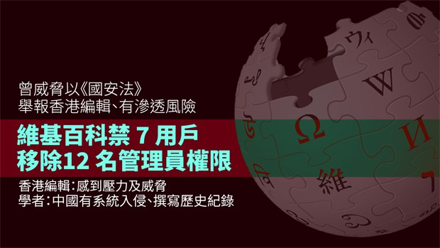 【維基百科】中國網軍勢力擴展至維基百科 被指壟斷內容詮釋權