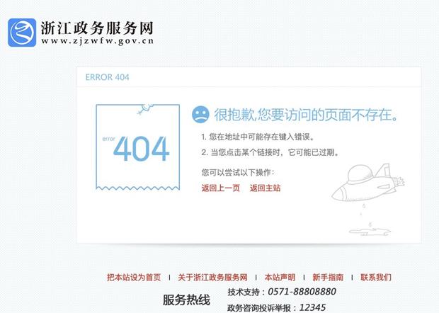 2020年10月29日,浙江政務服務網疑在媒體壓力下刪除對「翻牆公民」進行處罰的公告。(浙江政務服務網截圖 )