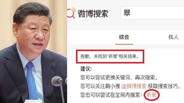 有網民用「翠」字隱諱表達抗議,暗諷「習近平死兩次」。在微博搜索「翠」等關鍵字皆被封殺。