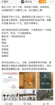 china-worker3