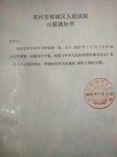 江苏苏州维权人士吴其和遭羁押近四年 案件将于周三开庭审理