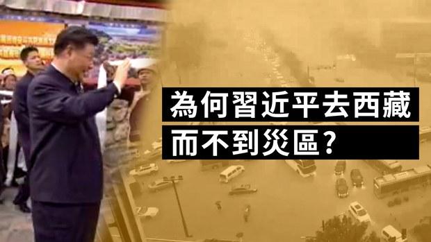 河南洪水未退 习近平选择考察西藏
