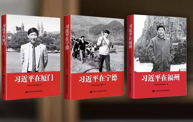 中共當局對習近平進行「塑神」運動,宣揚其政績,在《學習時報》的一系列訪談實錄中,宣揚習近平在福建主政時的功績。(中共中央黨校官網圖片)