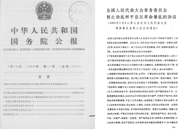 1989年「六四屠殺」後,中共發布的決議中將「八九學運」定性為「動亂、反革命暴亂」多年來從未鬆懈。(中國政府網圖片截圖合成)