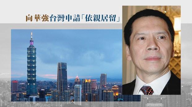 向華強台灣申請「依親居留」 立委王定宇:「否決是保護台灣安全的必要」