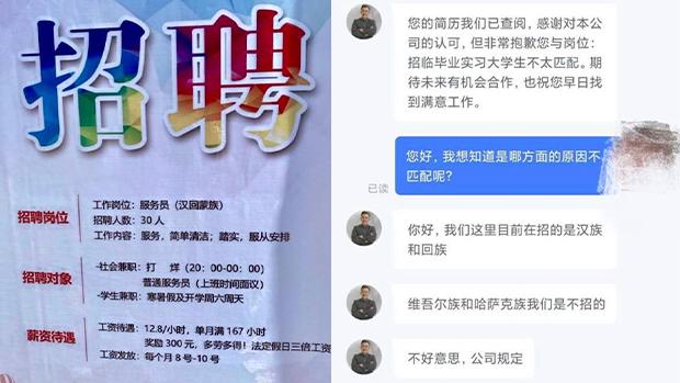 【新疆人权】乌鲁木齐有公司招聘员工 表明拒绝维吾尔人及哈萨克人