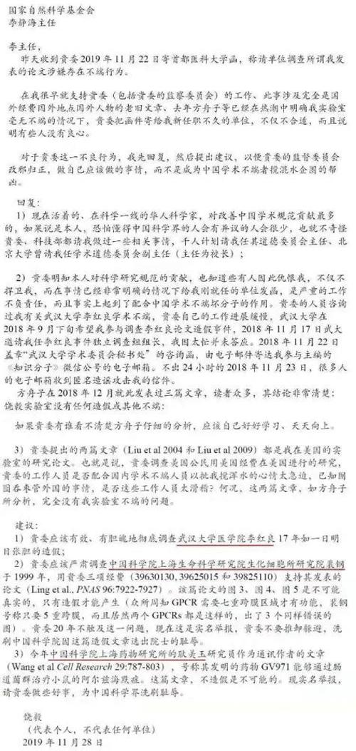 china-yao2.jpg