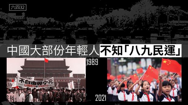 【六四32】中国大部份年轻人不知「八九民运」