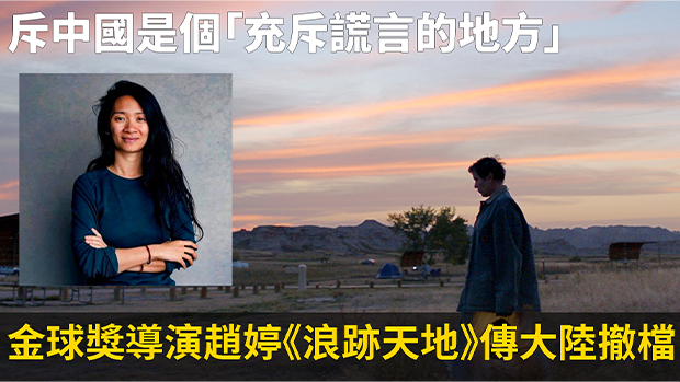 直言中國是個「充斥謊言的地方」惹毛中共 金球獎導演趙婷《浪跡天地》傳大陸撤檔