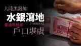 【中國與世界】大陸黑錢如水銀瀉地 普通市民卻戶口堪虞