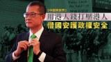 【中國與世界】用港人錢打壓港人 借國安護政權安全