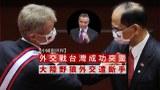 【中國與世界】外交戰台灣成功突圍 大陸野狼外交遭斷手