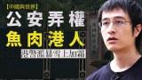 【中國與世界】公安弄權魚肉港人 港警濫暴雪上加霜
