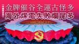 【中国与世界】金牌催谷全运古怪多 海外煤电失败烂尾多